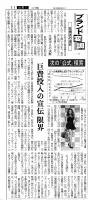 nikkeinewspaper.gif